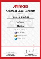 Сертификат дилера Mimaki в России в 2015 году