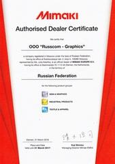 Сертификат авторизованного дилера Mimaki в России в 2016 году