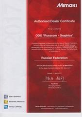 Сертификат официального поставщика Mimaki в России в 2017 году